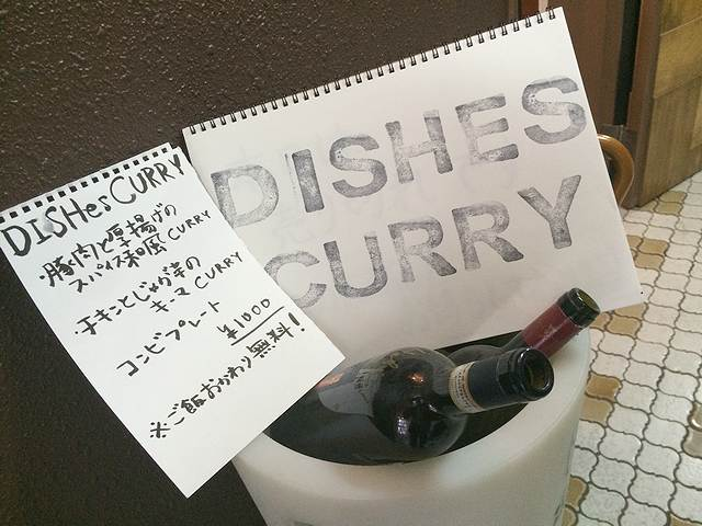 DISHes Curry10