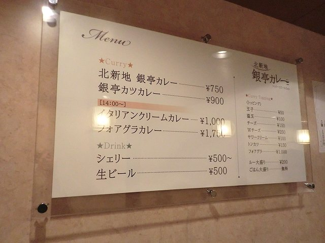 銀亭カレー4