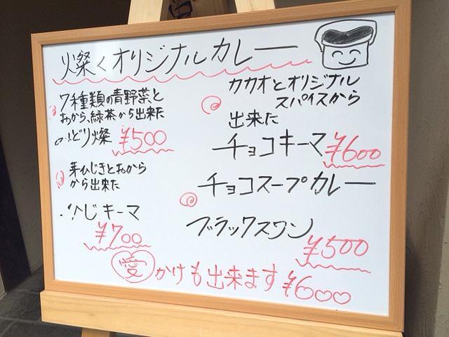 curry燦く(チョコキーマ)3