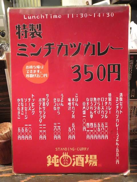 鈍○酒場4