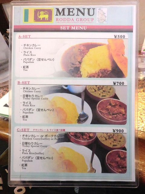 ロッダ(初)3