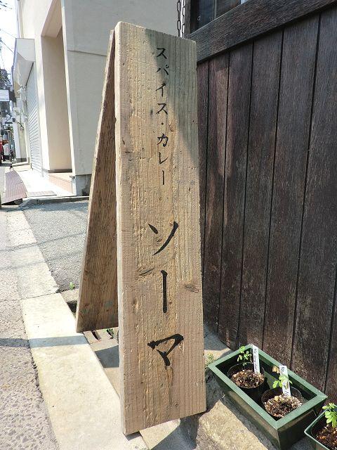 SOMA(初)2