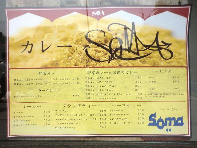 SOMA(初)7