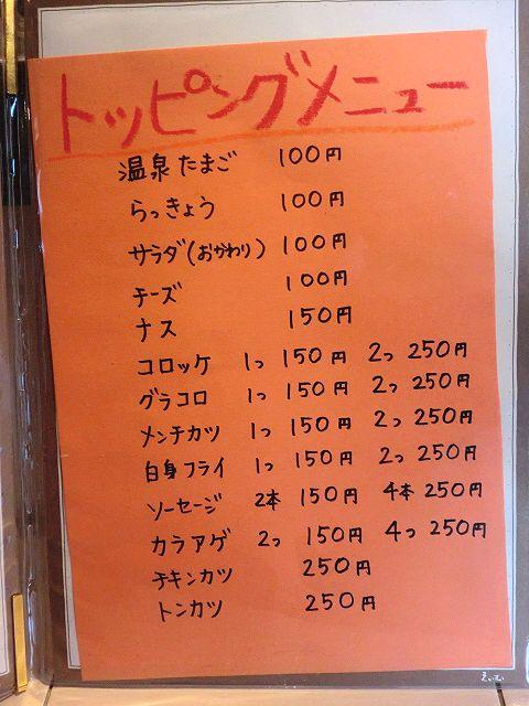 寿カレー7