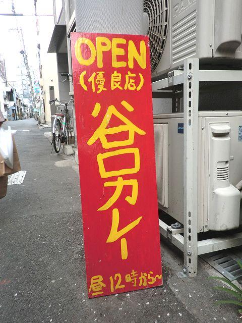 谷口カレー中崎4