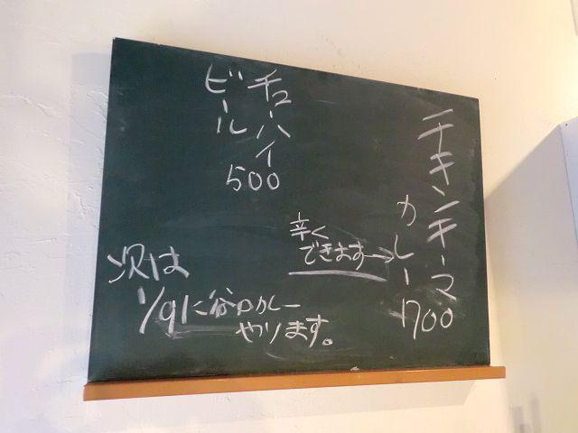 谷口カレー中崎5