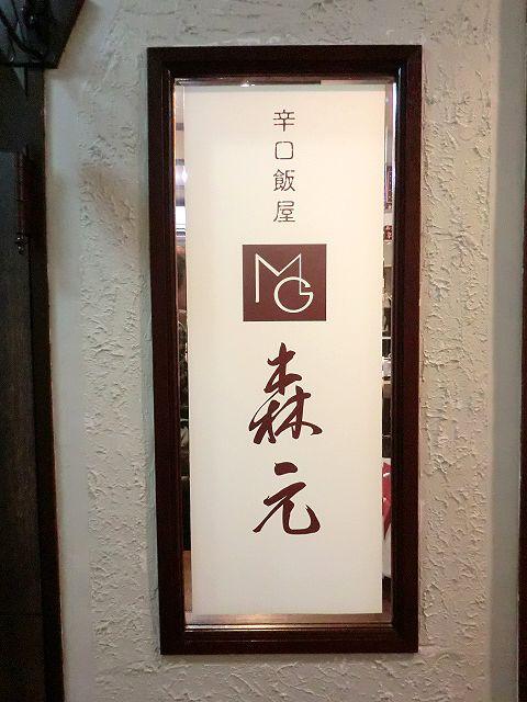 森元(初)4