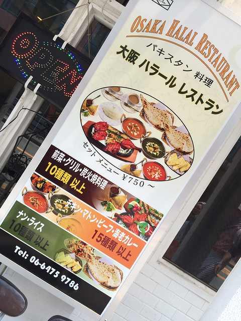 大阪ハラール2