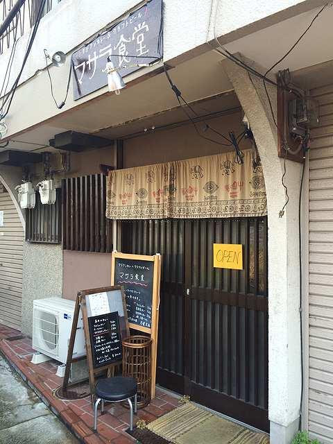 マサラ食堂1