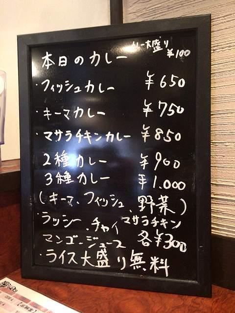 マサラ食堂4
