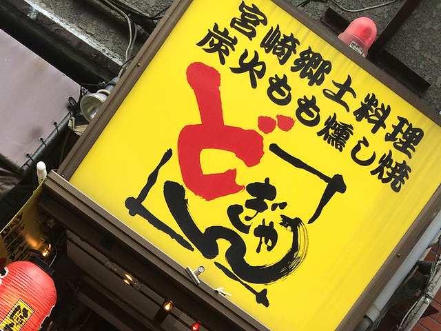 どぎゃん(台湾カレー)1