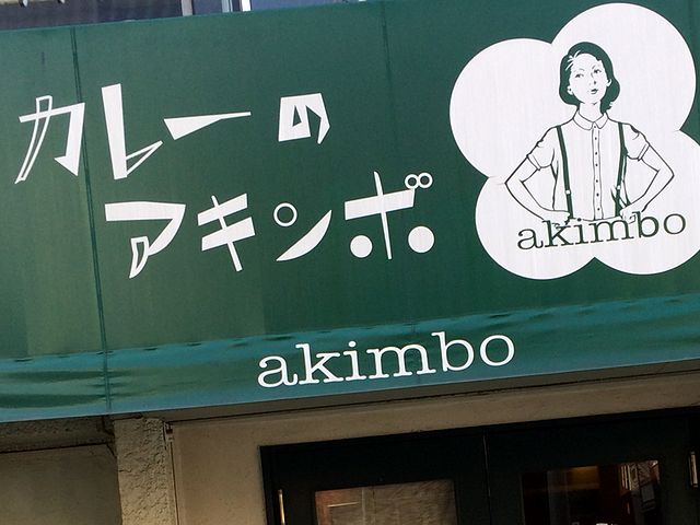 アキンボ1