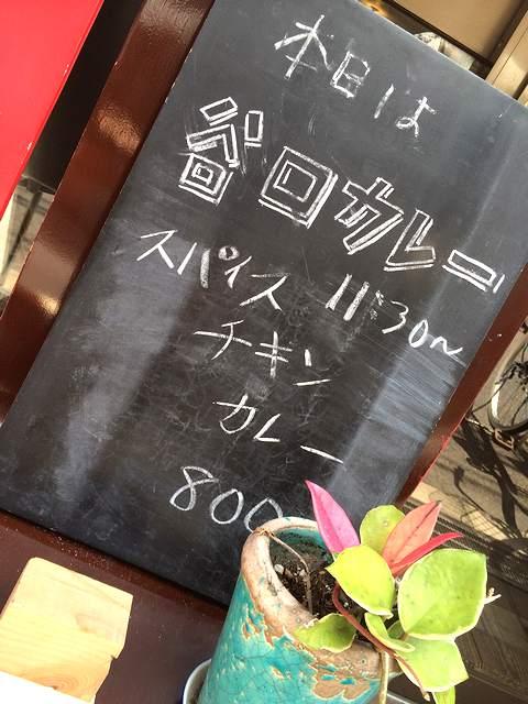 谷口カレーFOLK3