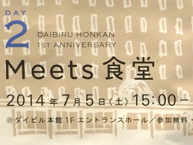 Meet食堂6