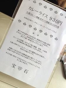 宝石(チキン)6