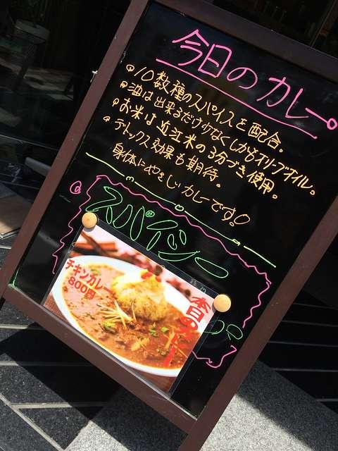 山口カリー(チキン)3