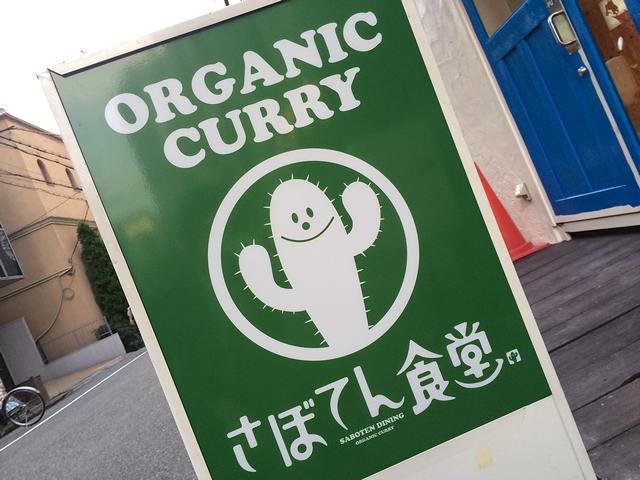 さぼてん食堂1