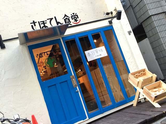 さぼてん食堂2