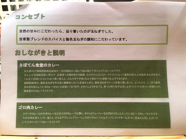 さぼてん食堂4