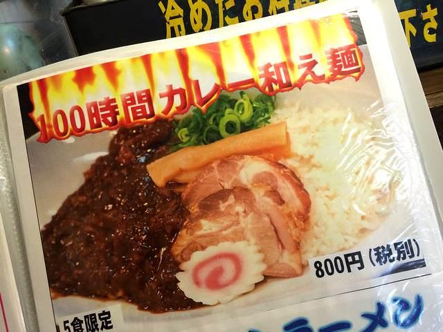 どぎゃん(100時間和え麺)5