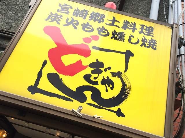 どぎゃん(100時間和え麺)1