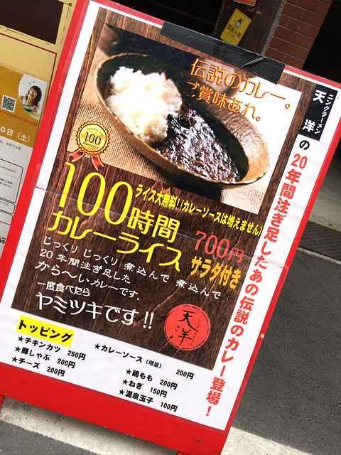 どぎゃん(100時間和え麺)3