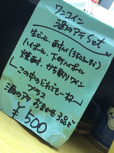 こまちゃん(レッドカレー)5