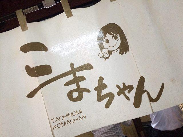 こまちゃん(レッドカレー)1