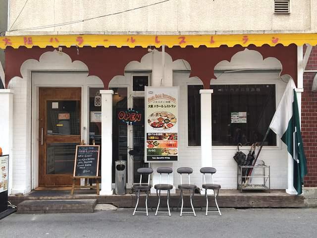 大阪ハラールレストラン(ビュッフェ)1