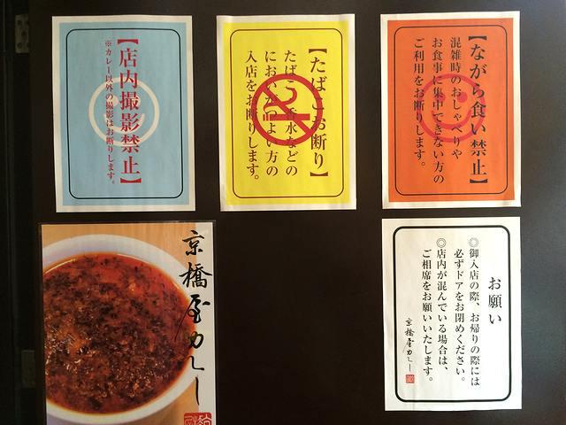 京橋屋カレー8