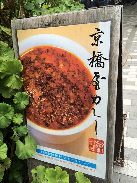 京橋屋カレー11