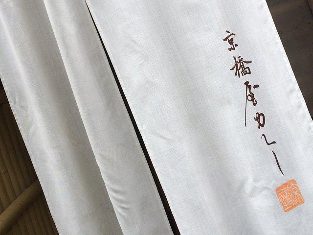 京橋屋カレー12