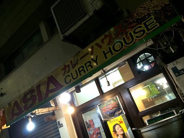 アジアカレーハウス1