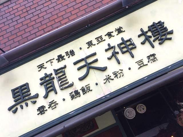 黒龍天神樓1