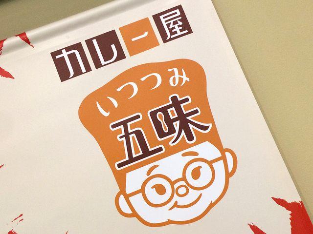 五味(バタチキ)1