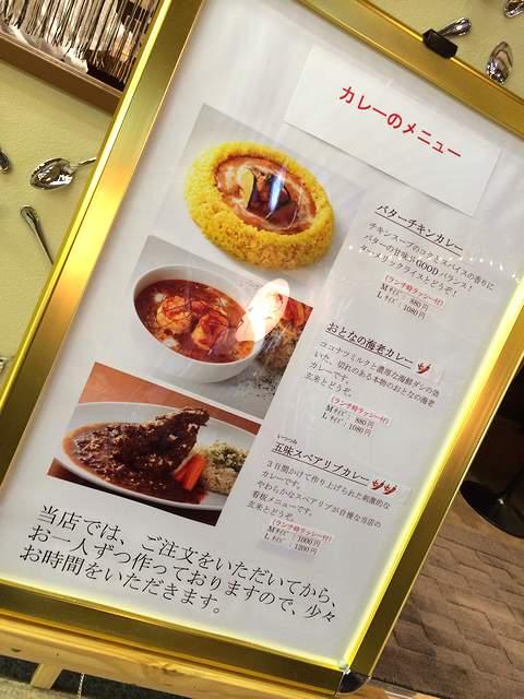 五味(バタチキ)3