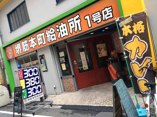堺筋本町給油所1号店1