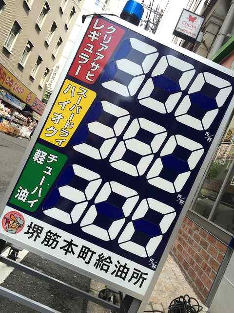 堺筋本町給油所1号店2