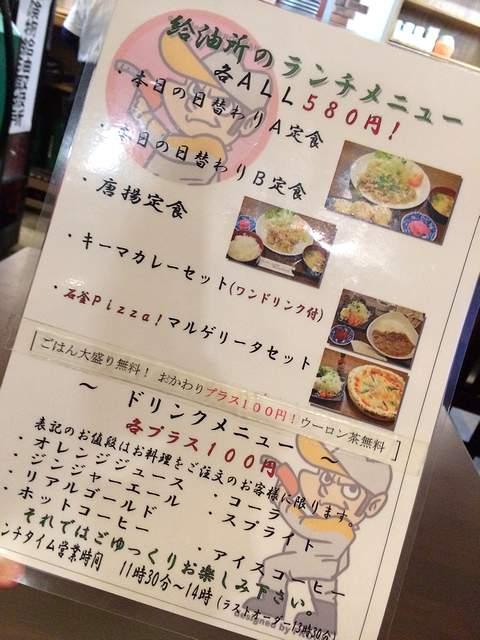堺筋本町給油所1号店7