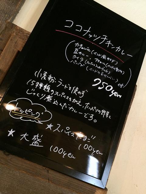 アアベルカレー(ココナッツチキン)9