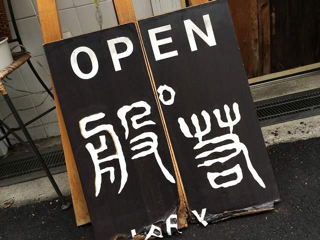 般゜若 大阪福島店(カツカレー)1