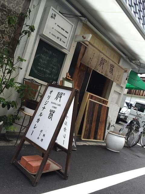 般゜若 大阪福島店(カツカレー)2
