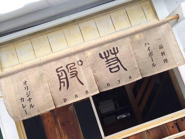 般゜若 大阪福島店(カツカレー)3
