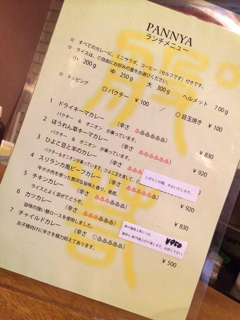 般゜若 大阪福島店(カツカレー)6