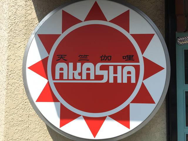 AKASHA(チキン)1