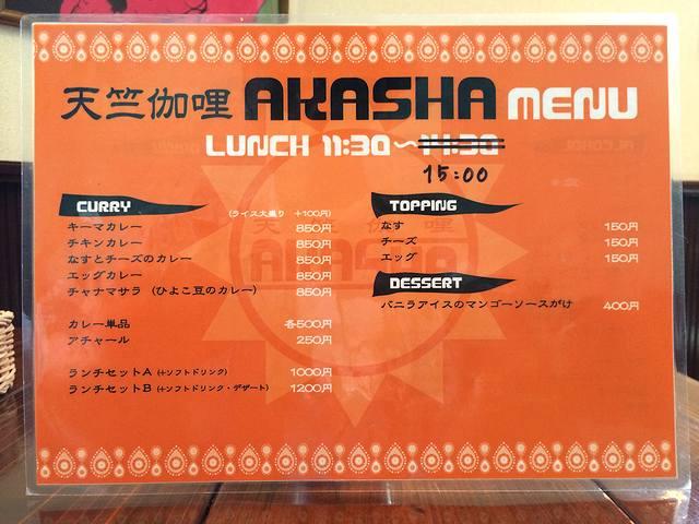 AKASHA(チキン)5