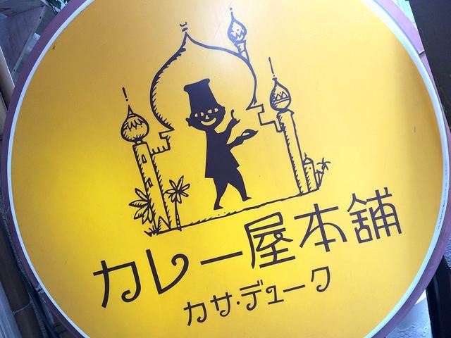カサデューク(茄子)2