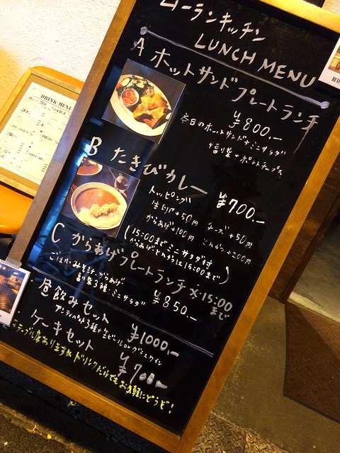 ムーランキッチン(カツ)5