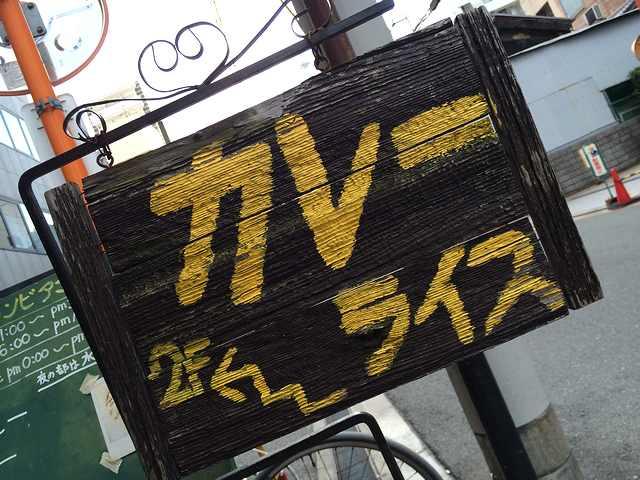 コロンビアエイト北浜本店4