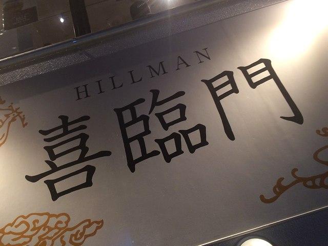 ヒルマン4